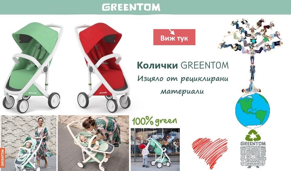 banner Greentom