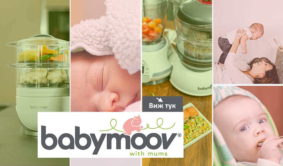 Полезни бебешки продукти на BABYMOOV от Бебе Маркет