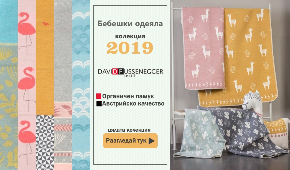 Coton Baby Blankets David Fussenegger Austria