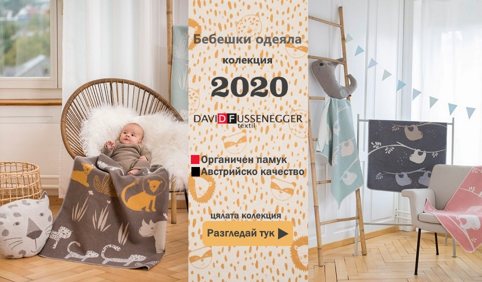 Baby Blankets David Fussenegger Austria 2020