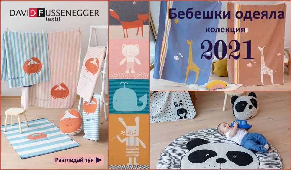Baby Blankets David Fussenegger Austria 2021