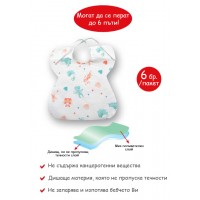 Sevi Baby Лигавник за еднократна употреба 6 броя