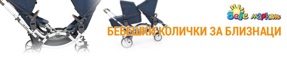 снимка на бебешки колички за близнаци